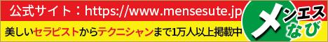中目黒・目黒のメンズエステ(メンエス)