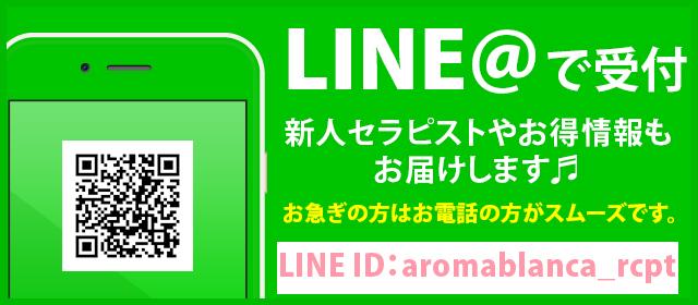 アロマブランカ LINE